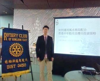 2014九龍東區扶扶輪社玄學投資演講嘉賓