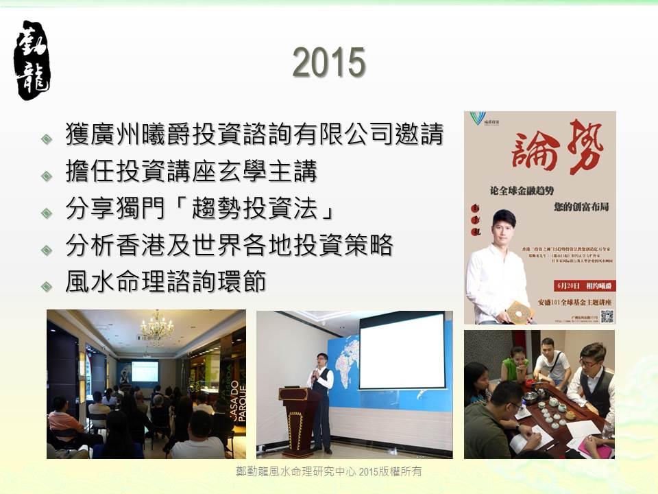 2015.05 廣州曦爵 - 投資講座玄學主講