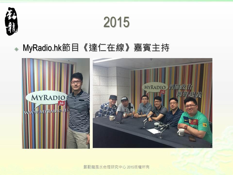 2015.05 MyRadio.hk《達仁在線》嘉賓主持