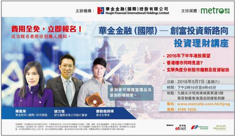 2016華金金融(國際)投資理財講座