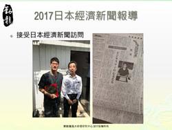 2017 日本經濟新聞報導