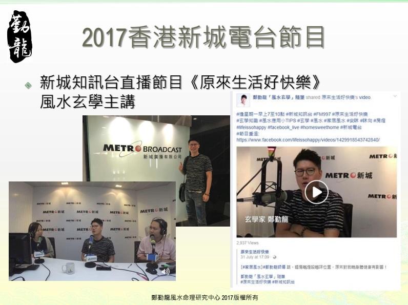 2017 香港新城電台節目《原來生活好快樂》