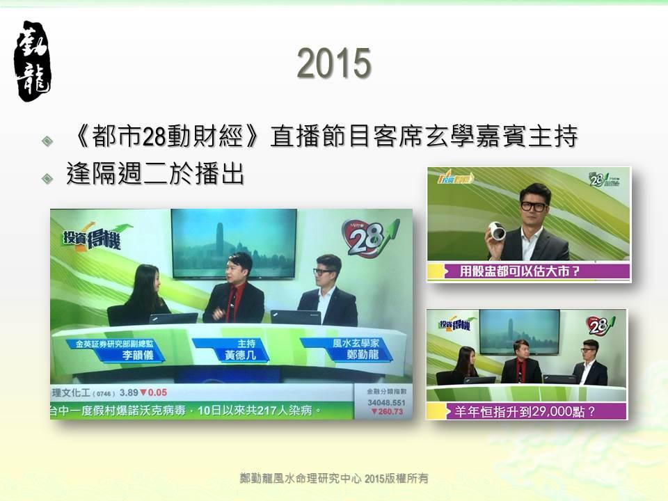 2015 《都市28動財經》客席玄學嘉賓主持