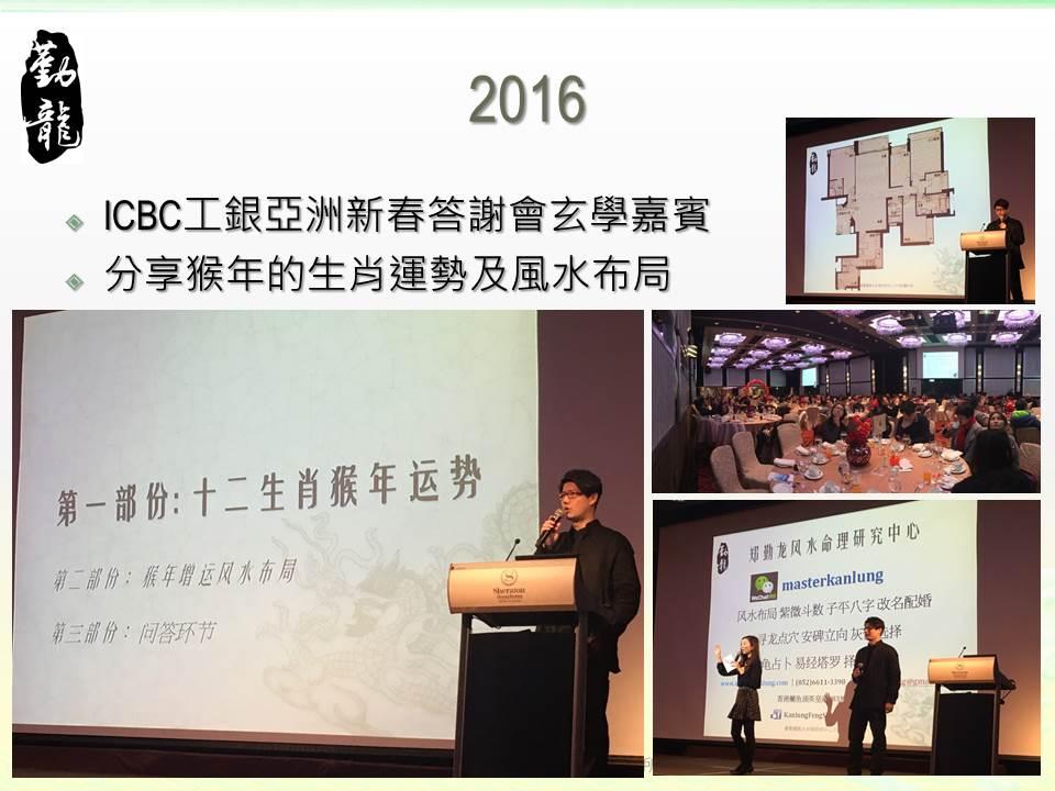 2016.02 ICBC工銀亞洲新春答謝會玄學嘉賓