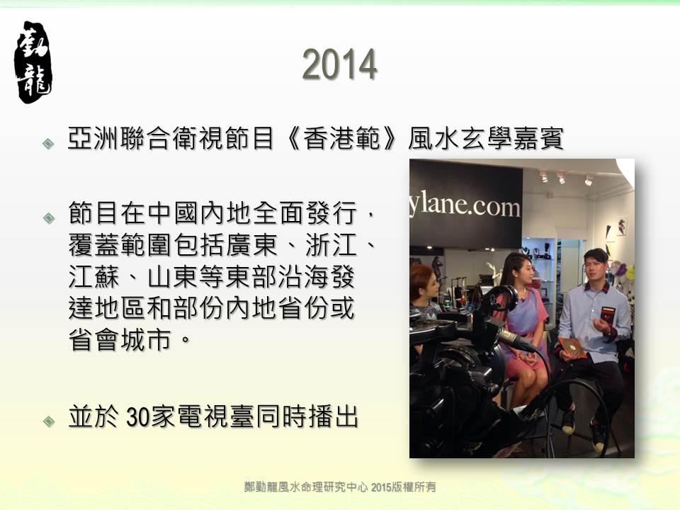 2014 亞洲聯合衛視節目《香港範》風水玄學嘉賓