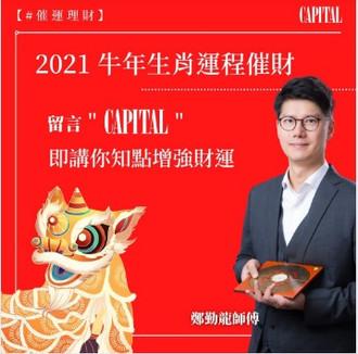 2021 Capital