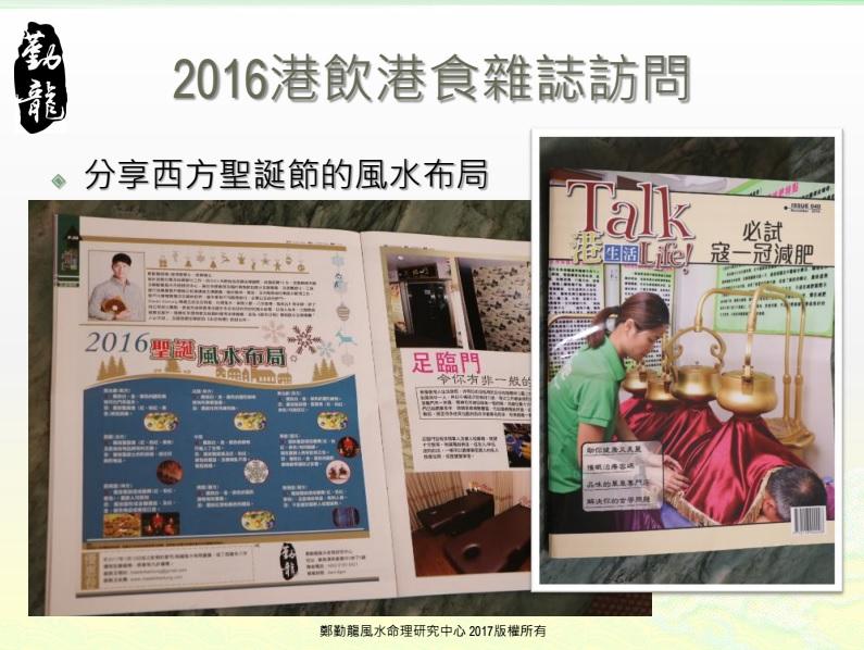 2016 港飲港食雜誌訪問