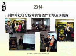 2014 扶輪社各分區常務會議之玄學演講嘉賓