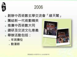 2006 「緣天閣」