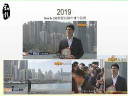 鄭勤龍-Now tv 333財經台豬年樓市訪問