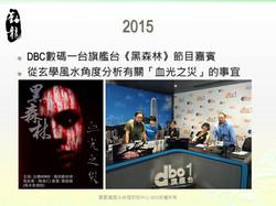 2015.08 DBC《黑森林》「血光之災」節目嘉賓