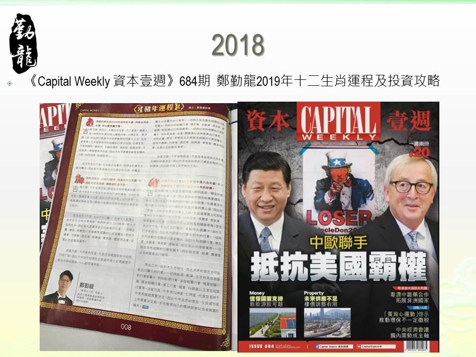 鄭勤龍《Capital Weekly 資本壹週》684期  鄭勤龍2019年十二