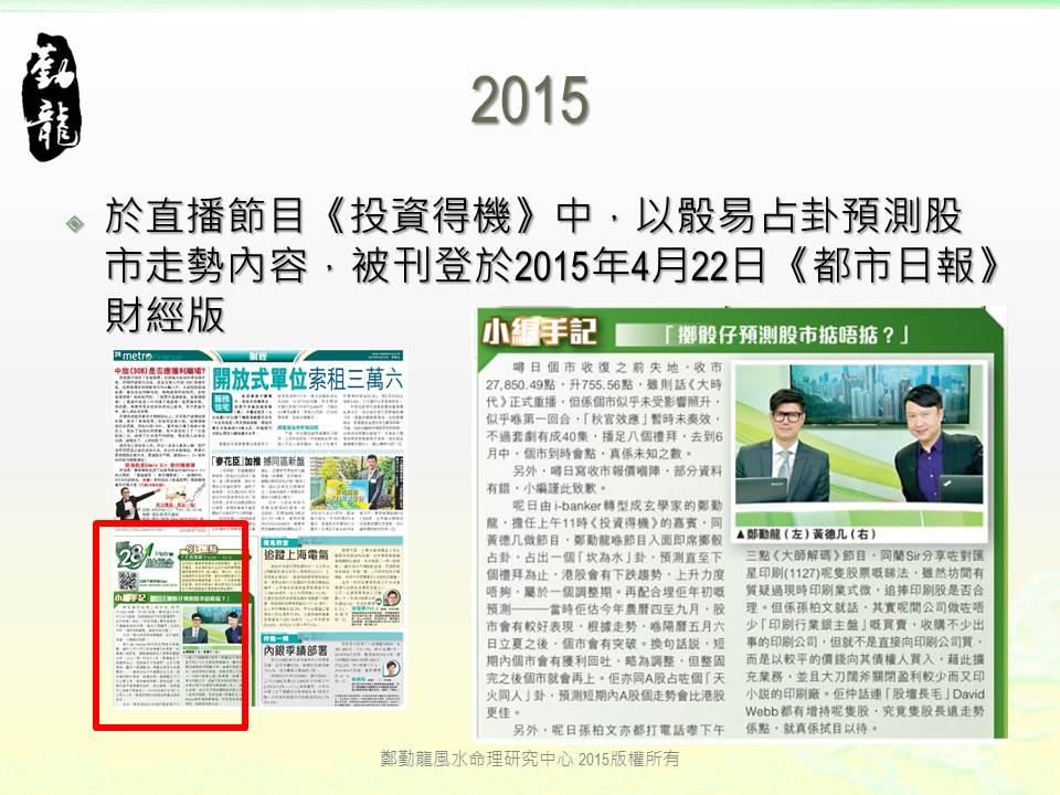 2015.04.22 都市日報財經版新聞