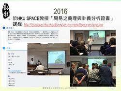 2016 HKU SPACE「周易之義理與卦義分析證書」課程