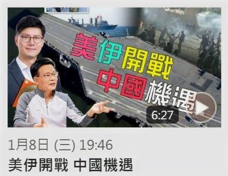 2020年 東網視頻