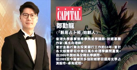 資本雜誌Capital玄學財經專欄