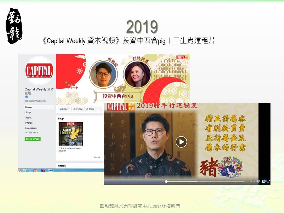 鄭勤龍《Capital Weekly 資本視頻》投資中西合pig十二生肖運程片.