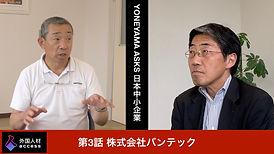 yoneyama asks 3.jpeg
