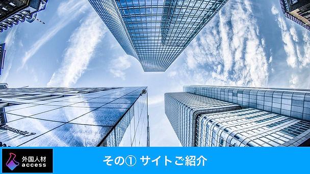 サイト紹介.jpeg