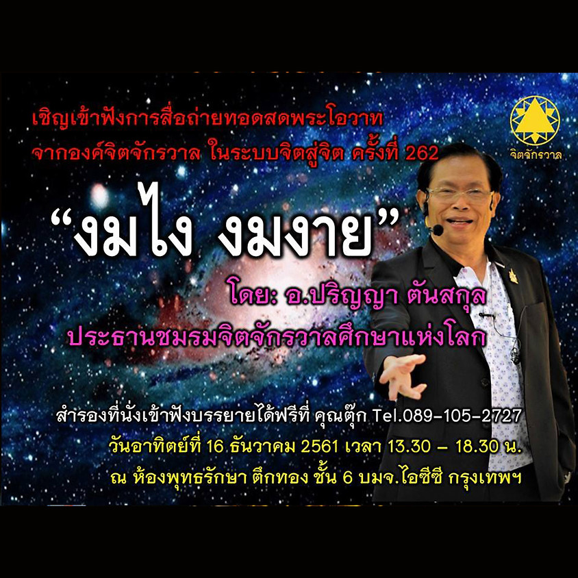 เชิญรับชมและรับฟัง การสื่อถ่ายทอดสดพระโอวาทจากองค์จิตจักรวาล ครั้งที่ 262