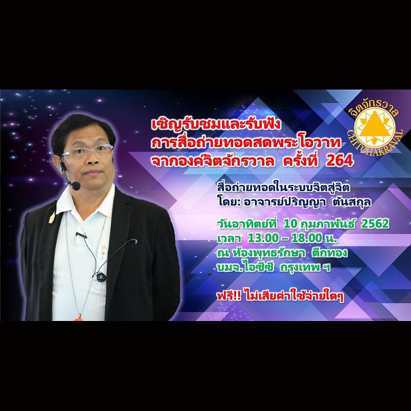 เชิญรับชมและรับฟัง การสื่อถ่ายทอดสดพระโอวาทจากองค์จิตจักรวาล ครั้งที่ 264