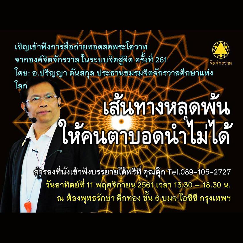 เชิญรับชมและรับฟัง การสื่อถ่ายทอดสดพระโอวาทจากองค์จิตจักรวาล ครั้งที่ 261