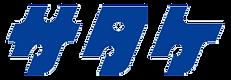 type1_satake_logo-thumb-412x142-304.png