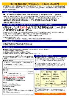 2111食味測定コンクールチラシ_裏.jpg
