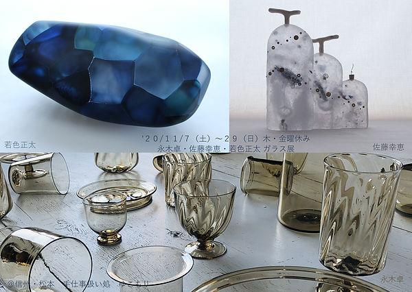 201107- 3glasses(文字入り).jpg