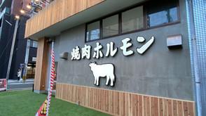 焼肉ホルモンすだく大橋駅西口店様オープン