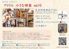 アトリエ vol.10.png