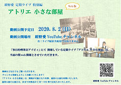 web版 アトリエ 小さな部屋 (2020.8.2).jpg