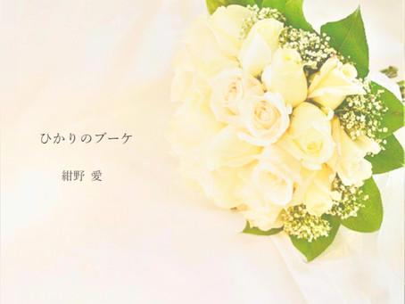 新曲「ひかりのブーケ」リリース!!