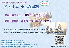 web版 アトリエ 小さな部屋 (2020.6.7).jpg