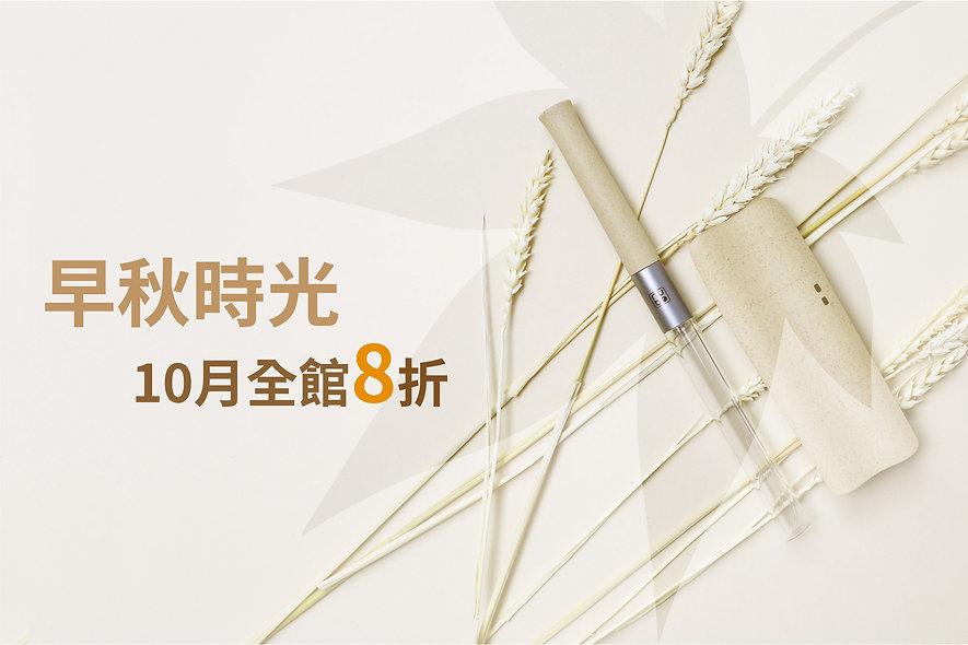 10月官網banner.jpg