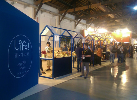 "Creative Expo Taiwan 2018 ""Life! Craft & Art"""