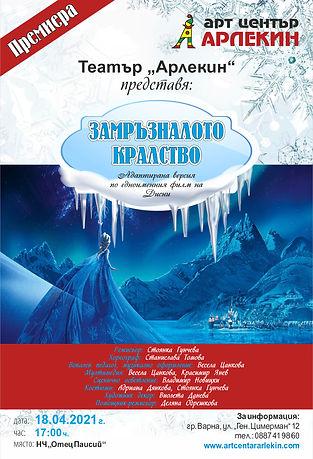 Poster_Frozen (1).jpg