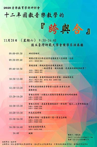 2020 音樂教育學術研討會poster(1).jpg
