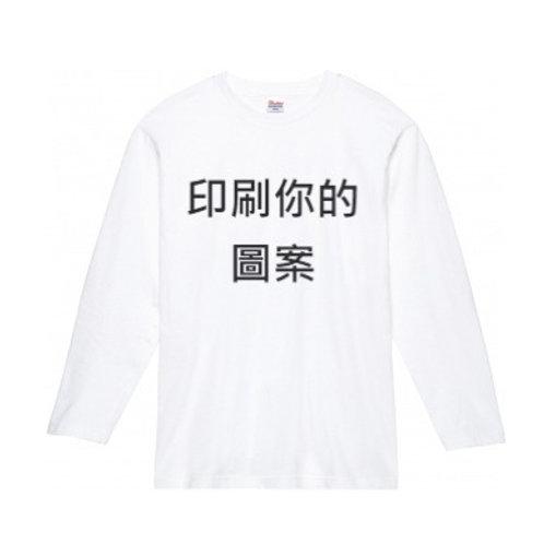 全棉圓領長袖T恤
