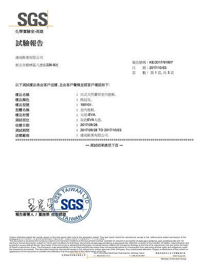 SGS 檢測_page-0001.jpg