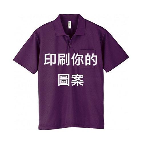 抗UV機能口袋POLO衫