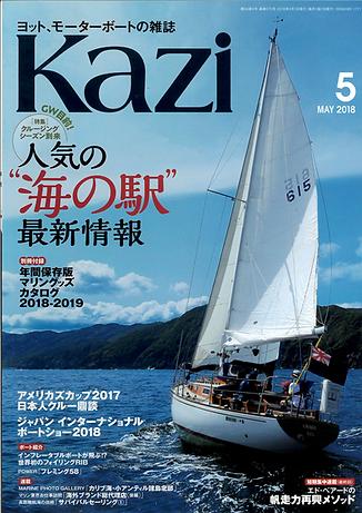 KAZI-5月号_表紙.png