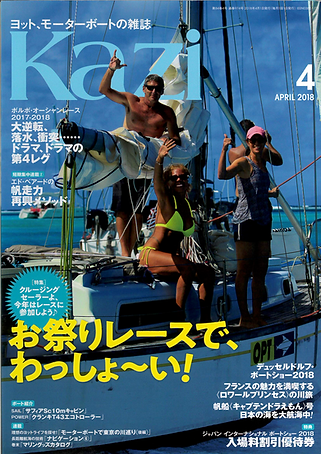 KAZI-4月号_表紙.png