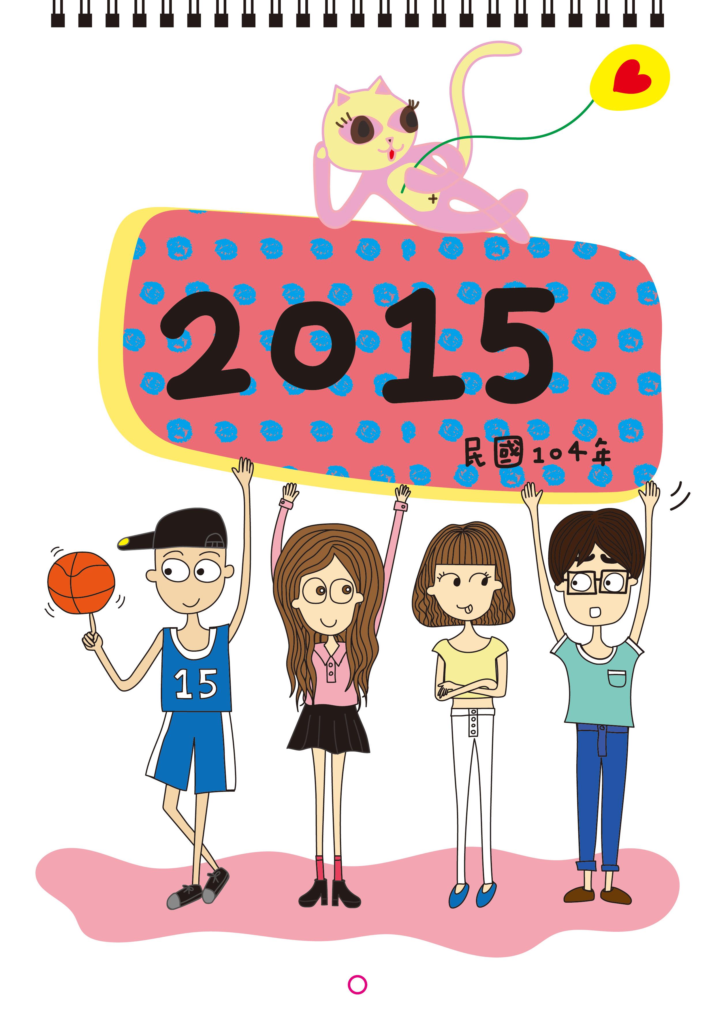 1011857_2015年桌曆-01