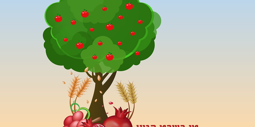 Tu B'Shvat Community Seder