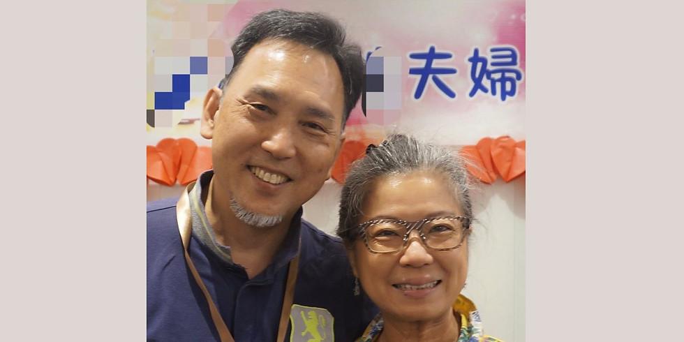 中國上海前商人團契副會長Peter Kung 鞏李克夫婦