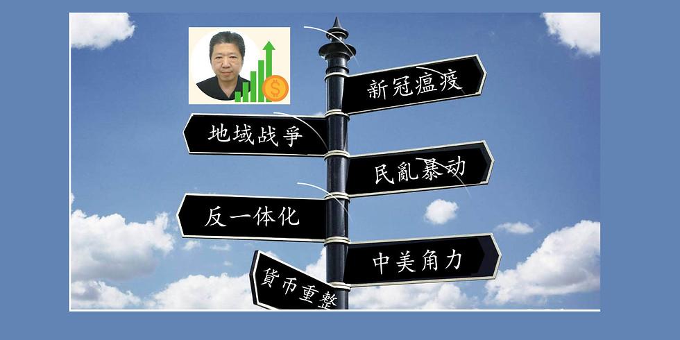 香港廖錦泉Derek Liu - 危机  (兩晚 Zoom)