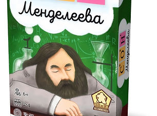 Сон Менделеева Коробка.jpg