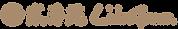 貳房苑logo(2019)-01.png