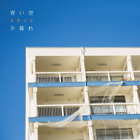 ミチノヒ「青い空/夕暮れ」